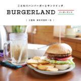 BURGERLAND(バーガーランド) 三重カフェ 津市 ハンバーガー ランチ