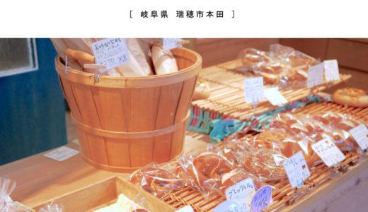 【瑞穂市】パンや Backhaus Blau(バックハウスブラウ)ドイツパン・ハード系が推しのパン屋さん!