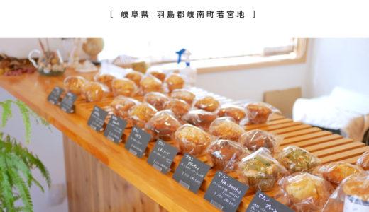 【羽島郡岐南町】BakeShop Ma Vie(ベイクショップマヴィ)9種類のマフィンがメインの焼き菓子専門店!ふわふわ美味しい