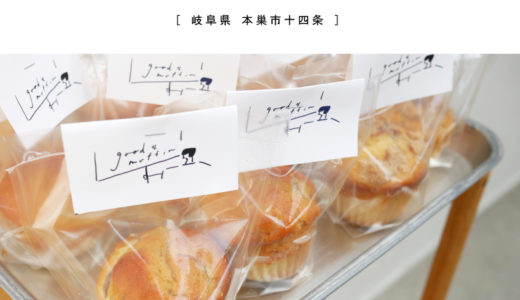 【本巣市】TREECAFEでワンコインモーニング♪[toki toki store移転]ナチュラル店舗&雑貨のステキ空間