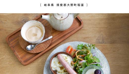 【揖斐郡大野町】カフェゆらら・シックでヴィンテージ&ボタニカルなオシャレ空間でソーセージのモーニング!