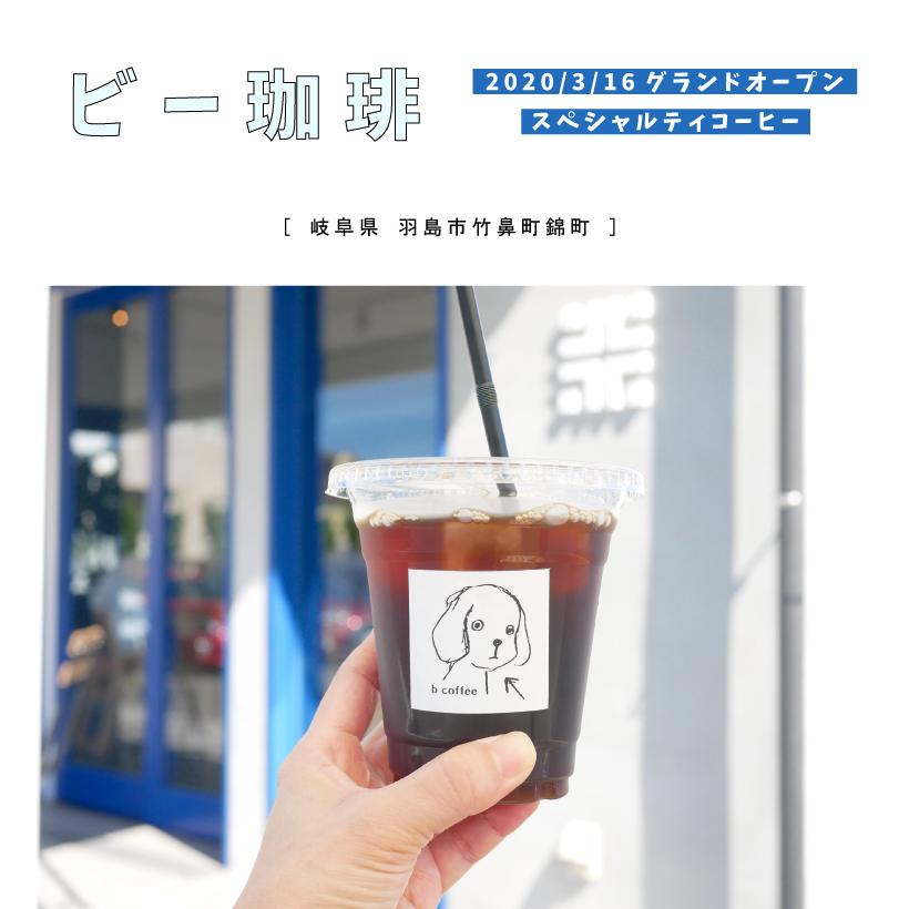 ビー珈琲 岐阜カフェ 羽島市 スペシャリティコーヒー