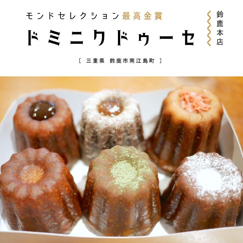 ドミニクドゥーセの店 鈴鹿本店 三重パン屋さん カフェ スイーツ カヌレ