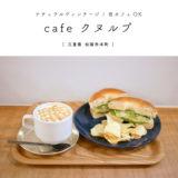 cafe クヌルプ 三重カフェ 松阪市 ベーグル 軽食 夜カフェ