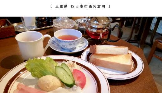 【四日市市】nanan(ナナン)ジャズの流れる喫茶店で優雅なひととき♪ハムエッグモーニング[14時までOK]