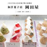 【津市】和洋菓子店 岡田屋「城下町で営む伝統の味と季節のケーキ」抹茶モンブランが美味しい!