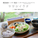 ヤサシイウタ 三重カフェ 鈴鹿市 ランチ ナチュラル 野菜 オーガニック