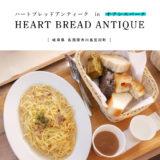 【各務原市】HEART BREAD ANTIQUE(ハートブレッドアンティーク)パン食べ放題ランチがお得!inオアシスパーク