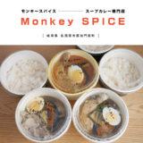 【各務原市】Monkey SPICE(モンキースパイス)スープカレー専門店!野菜ゴロゴロお肉ホロホロ美味しいカレーランチをテイクアウト