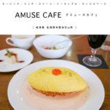 【各務原市】AMUSE CAFE(アミューズカフェ)『オープンスタイル!ふわとろ明太子オムライスランチ』がピンクで可愛くて美味しい!キッズスペースあり・ホットペッパーポイント使用