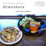 【伊勢市】Himeshara(ヒメシャラ)無農薬野菜にこだわった『オーガニックヴィーガンピザランチ』が美味しい!自家製酵母石窯パン・おやつ販売も♪