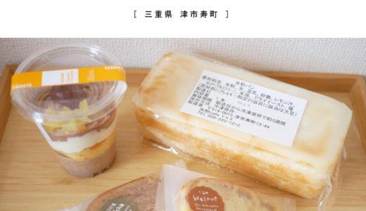 【津市】米粉cafe Y×3(ワイワイワイ)グルテンフリー・米粉パン・米粉ケーキがいただけるお店!※現在事前予約必須
