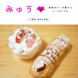 【津市】みゅう「地域のリーズナブルなケーキ屋さん!」エクレア型シュークリーム&いちごチーズケーキをテイクアウト!