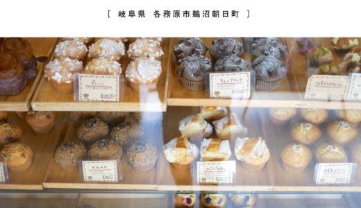【各務原市】マフィン専門店Siki『おやつにピッタリ!こだわりのふわふわマフィン』がリーズナブル!焼き菓子・テイクアウト