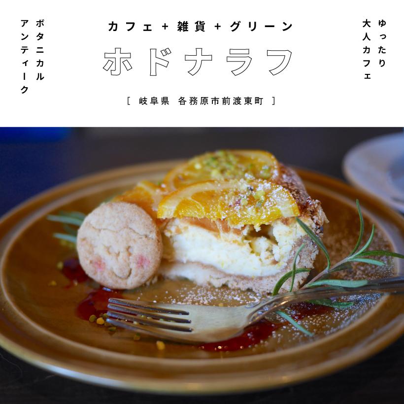 【各務原市】カフェ+雑貨+グリーン ホドナラフ 岐阜カフェ グルメカフェ東海