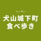 犬山城下町食べ歩き・ご当地グルメまとめ【カフェ・コーヒー・スイーツ・田楽】