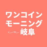 安くて美味い!岐阜のワンコインモーニング6選
