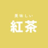 紅茶好きにオススメの喫茶店&カフェ特集!