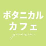 ボタニカルカフェ 岐阜・愛知・静岡・三重