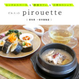 【一宮市】 pirouette(ピルエット)寒い冬にGOODな参鶏湯とキンパの薬膳ランチ!日替わりシェフ&レンタルスペース&健康カフェ
