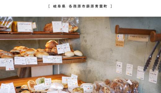 【各務原市】108ぱん+OYATSU(いろはぱん+おやつ)『行列ができる人気パン屋さん!』期間限定・予約OK・テイクアウト