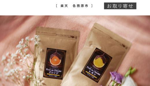 【お取り寄せ編:楽天】Chocodone(ショコドーネ)フルーツ・オ・ショコラ「オレンジ&レモン2種セット」ドライフルーツがジューシー!カカオ70%でも甘い!
