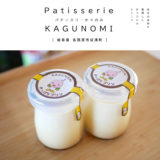 【各務原市】Patisserie KAGUNOMI(パティスリーかぐのみ)『みっぱらプリン』まさにご当地グルメ!