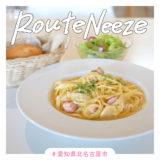 【北名古屋市】Route Neezeルートニーゼ・キムチクリームの日替わりパスタランチ♪自家製パンも販売!