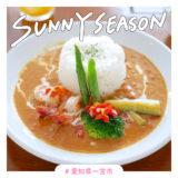 【一宮市】カフェと海遊び SUNNY SEASON サニーシーズン・熱帯魚を眺めながらのランチ!ドリンクバー付き
