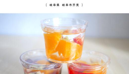 【岐阜市】石井果実店(石井フルーツ)素材そのままジューシーでフレッシュなフルーツゼリー!お土産にGOOD♪