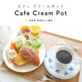 【岐阜市】Cafe Cream Pot(カフェ クリームポット)『品良く上品な雰囲気のカフェでワンコインモーニング♪』