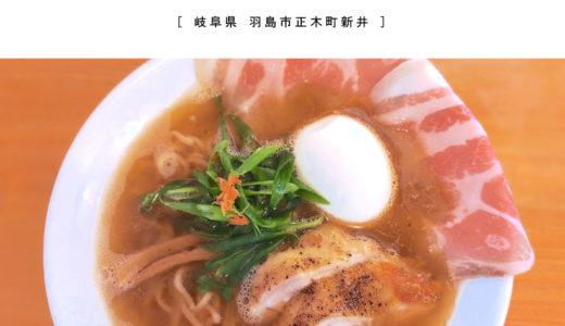 【羽島市】ラーメン鳥好(とりよし)『品の良い魚介スープと岐阜産のお肉が贅沢に融合♪』お洒落なお店で女性にオススメ!