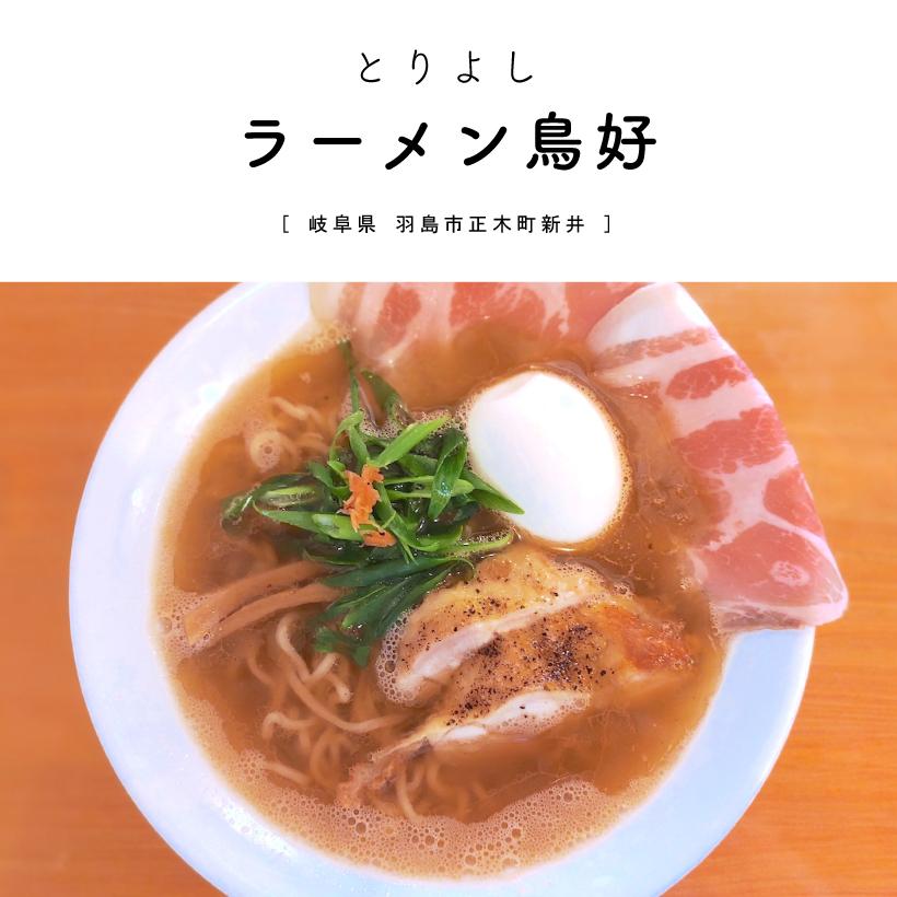 【羽島市】ラーメン鳥好(とりよし)岐阜グルメ ランチ 女性人気 フレンチ 岐阜県産 肉