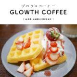 【本巣郡北方町】GLOWTH COFFEE(グロウスコーヒー)『米粉のワッフルが美味しい&こだわりコーヒー』