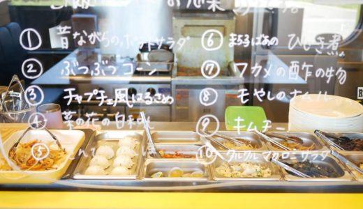【岐阜市】QUICK DINER & MORE D.1996(クイックダイナーモア)アジアン食堂モチーフのおしゃカフェ!『お惣菜4種類選べるランチが美味しい』