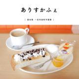 【一宮市】ありすかふぇ『15種類から選べる1日モーニング!お味噌汁付き』生クリームトースト