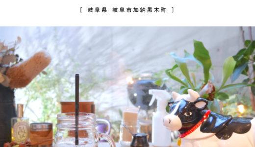 【岐阜市】DISTRAD『メンズ ・レディース ・ユニセックスファッションを扱うセレクトショップ』でコーヒーを飲む!