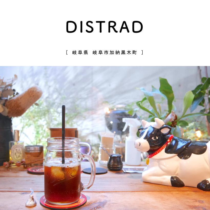 【岐阜市】DISTRAD