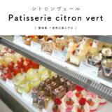 【一宮市】Patisserie citron vert (シトロンヴェール)メルヘン可愛いケーキ屋さん!ケーキもギフトも種類豊富♡
