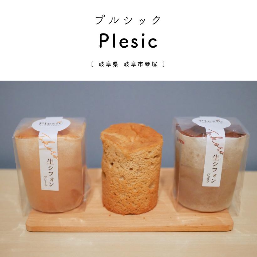 プルシック (Plesic)岐阜カフェ 岐阜スイーツ ケーキ屋さん シフォンケーキ 米粉 グルテンフリー