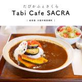 【大垣市】Tabi Cafe SACRA(旅カフェさくら)『スパイシーな野菜ビーフカレーを食す!』ナチュラルテイストの一軒家カフェ・テラス席ペットOK