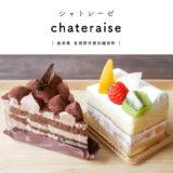 【各務原市】chateraise(シャトレーゼ)
