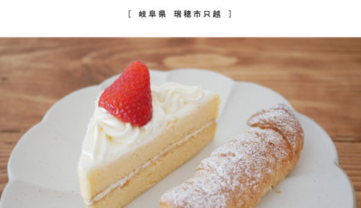 【瑞穂市】エリザベス洋菓子店『ほっこりする町のケーキ屋さん』庶民派・リーズナブル