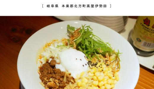 【本巣郡北方町】Hino担担麺kokuu『スパイスにこだわり&油を極力使わないスープがヘルシー!』女性におすすめラーメン♪