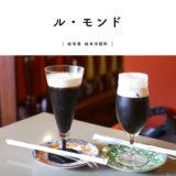 【岐阜市】ル・モンド『レトロな雰囲気がたまらない純喫茶』アンティークカフェ・ひとり