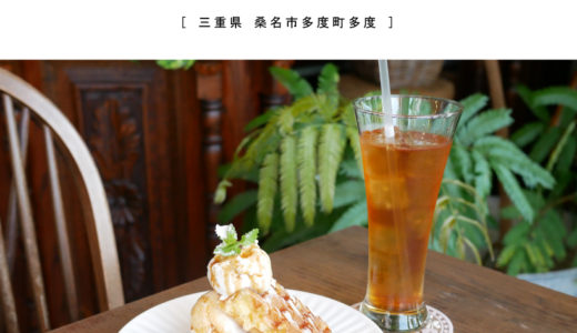 【桑名市】グランヒル『ボタニカルな空間で人気のワッフルとオリジナル紅茶をいただく♪』花屋・雑貨・テラス席