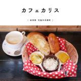 【羽島市】カフェカリス・4種類から選べるパンのモーニングが人気!アフタヌーンサービスもあり