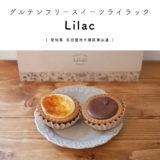 【名古屋市】Lilac(ライラック)『身体にやさしいグルテンフリースイーツ』人気No.1本山チーズタルトを食す♪無添加