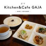 【大垣市】Kitchen&Cafe GAJA(ガヤ)リーズナブルにいただけるイタリアンランチ♪ドリンクバー