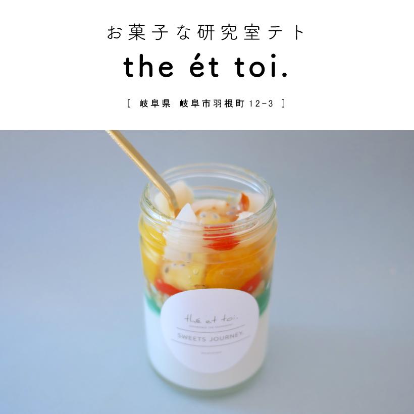 """岐阜のお菓子な研究室""""the ét toi.(テト) スイーツ 岐阜駅 岐阜市 テイクアウト"""